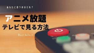 アニメ放題をテレビで見る4つの方法【おすすめはfireTVstick】