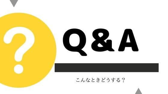 アニメ放題に関するQ&A
