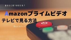 amazonプライムビデオをテレビで見る5つの方法【おすすめはfireTVstick】