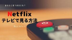 Netflix(ネトフリ)をテレビで見る7つの方法【おすすめはfireTVstick】
