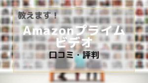 Amazonプライムビデオの口コミ・評判まとめ【とにかくお得!?】