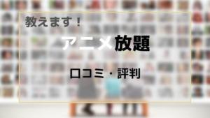 アニメ放題の口コミ・評判・メリット・デメリットまとめ