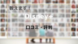 Disney+の口コミ・評判・メリット・デメリットまとめ