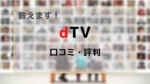dtvの口コミ・評判まとめ!【コスパ最強!?】