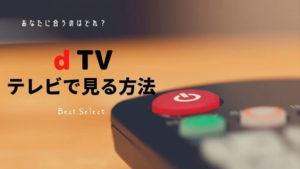 dtvをテレビで見る8つの方法【fireTVstickがおすすめ】