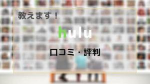 huluの口コミ・評判・メリット・デメリットまとめ