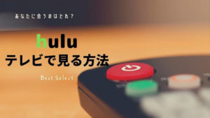 huluをテレビで見る7つの方法【おすすめはfireTVstick】