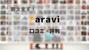Paravi(パラビ)の口コミ・評判・メリット・デメリットまとめ