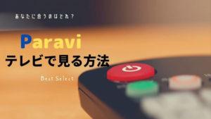 Paravi(パラビ)をテレビで見る5つの方法【おすすめはfireTVstick】