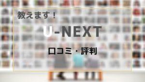 U-NEXT(ユーネクスト)の口コミ・評判まとめ。【エンタメ最強!?】