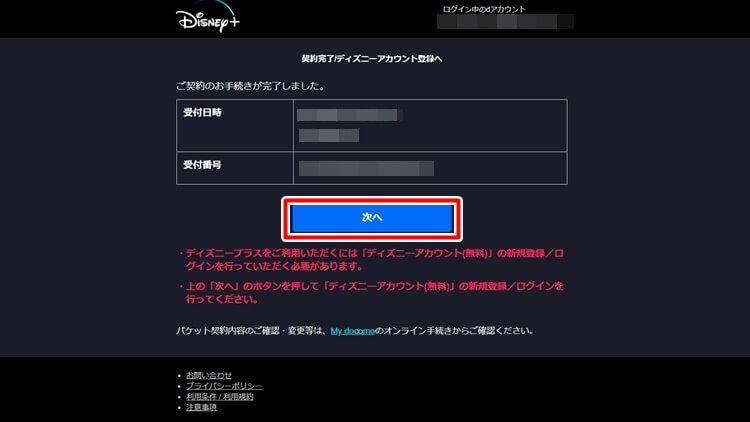 ここまでで、「Disney+(ディズニープラス)の登録が終了」次へをクリック