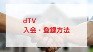 dtvの登録方法まとめ。登録前に知りたいこと徹底解説