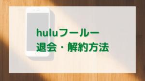 動画配信サブスク:hulu(フールー)の解約・退会方法
