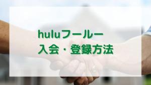 """""""徹底解説""""huluの登録方法まとめ。登録前の注意点~登録できないとき対応まで"""