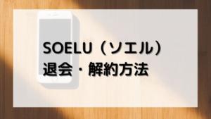 オンラインヨガSOELU(ソエル)の解約・退会方法