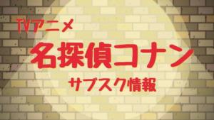TVアニメ:名探偵コナンの動画配信(サブスク)まとめ 無料視聴は?