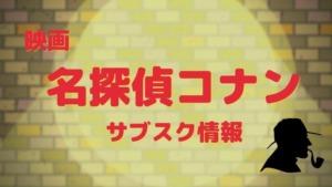 映画:名探偵コナンの動画配信(サブスク)まとめ 無料で視聴する方法
