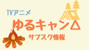 アニメ:ゆるキャン△の動画配信(サブスク)1,2期まとめ 無料視聴は?
