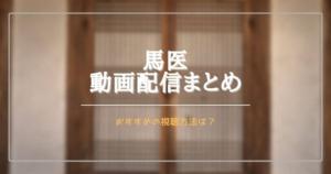 韓国ドラマ馬医を無料視聴できる動画配信サブスクは?字幕・吹き替えは