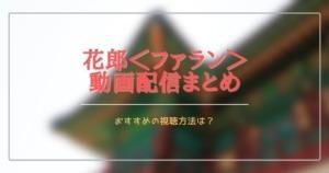 花郎ファランを無料視聴できる動画配信サブスクは?字幕・吹き替えは?
